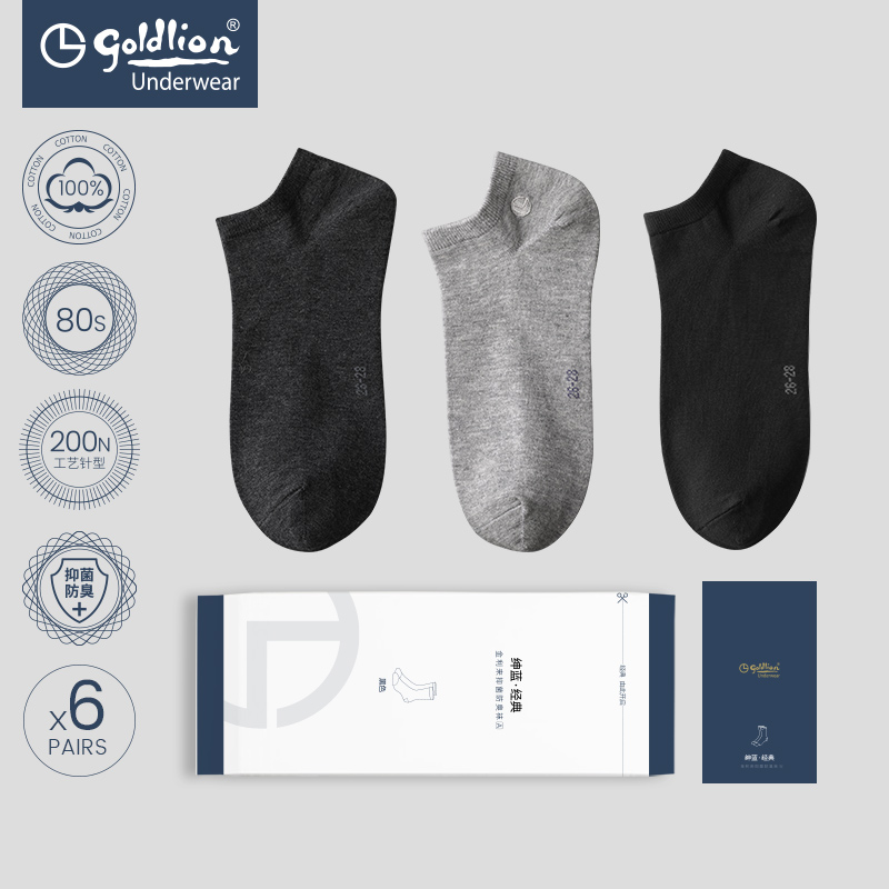 Jin Li to socks men's socks summer thin section men's socks cotton deodorant sweat cotton shallow mouth socks men's tide