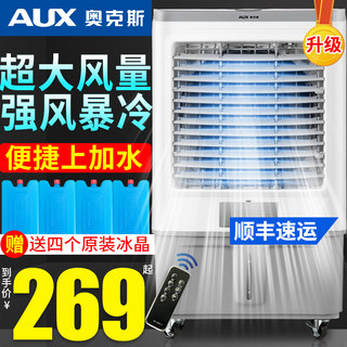 Oaks Air Conditioner Household Air Conditioning Fan Cooling Fan Adding Water Small Air Conditioning Industrial Air Conditioning Fan Water Air Conditioning Commercial