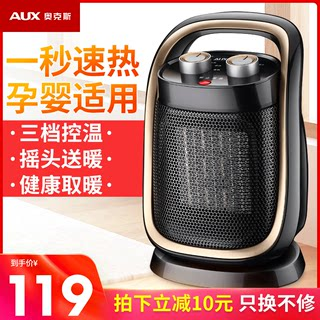 Oaks heater home bathroom small sun energy saving province electric heater heating office hot air heater
