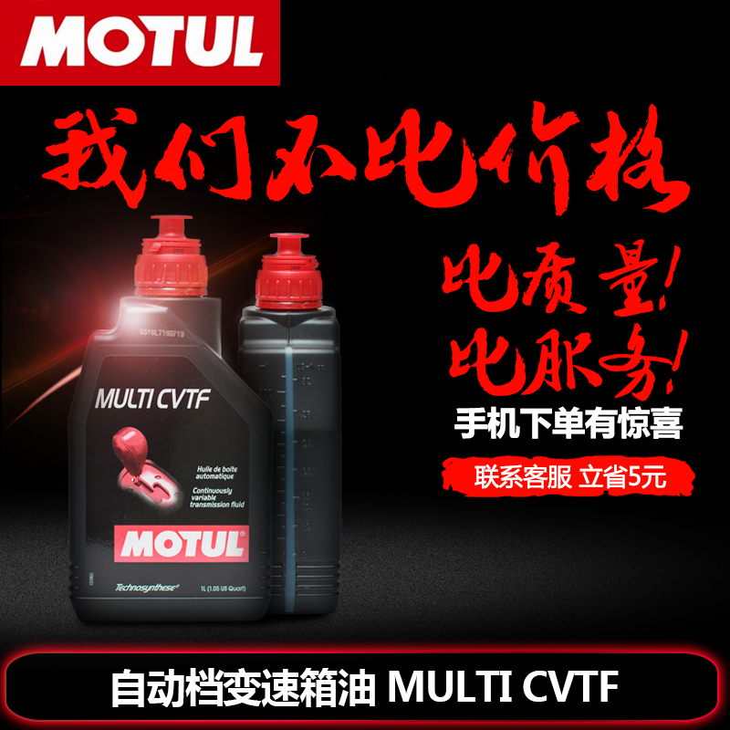 USD 42 77] Mott MOTUL CVT fully synthetic stepless automatic
