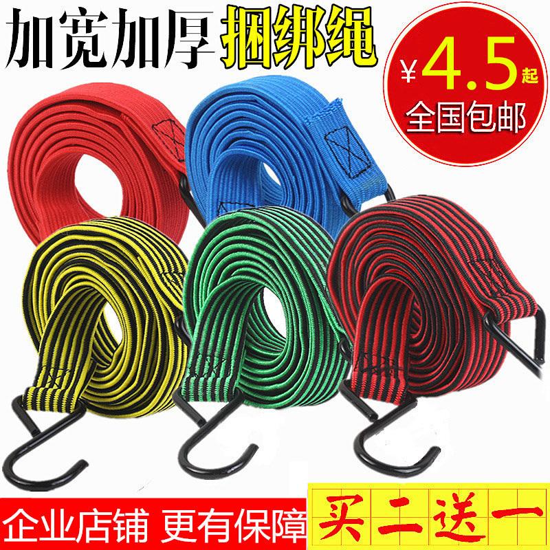 Велосипед бандаж обязательный веревка мотоцикл багаж бандаж упругие веревки. пакет связи полка электромобиль пакет наконечник веревка