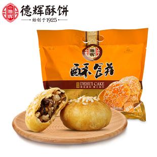 【商超同款】德辉梅干菜肉?#30452;?#31957;点烧饼