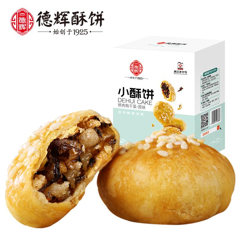 【第二件1元】德辉小酥饼梅干菜肉80个