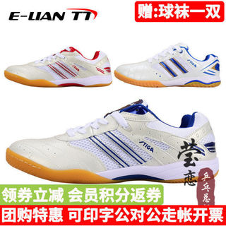 Ying Lian STIGA Steika table tennis shoes table tennis men's shoes women's shoes professional breathable sports shoes authentic