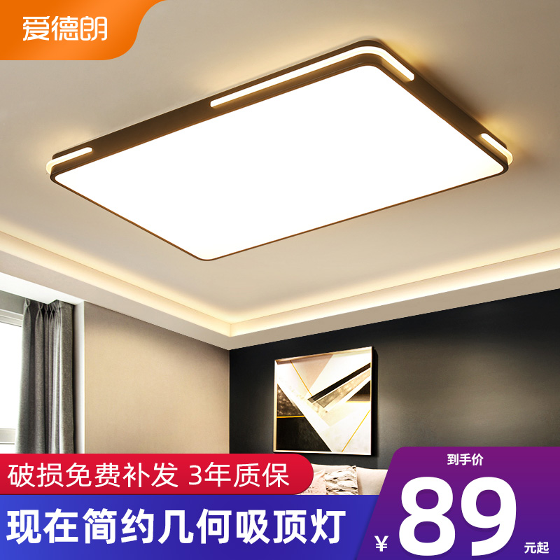 Edlund living room lamp rectangular ceiling lamp modern minimalist atmospheric dining room room lamp bedroom lamp home