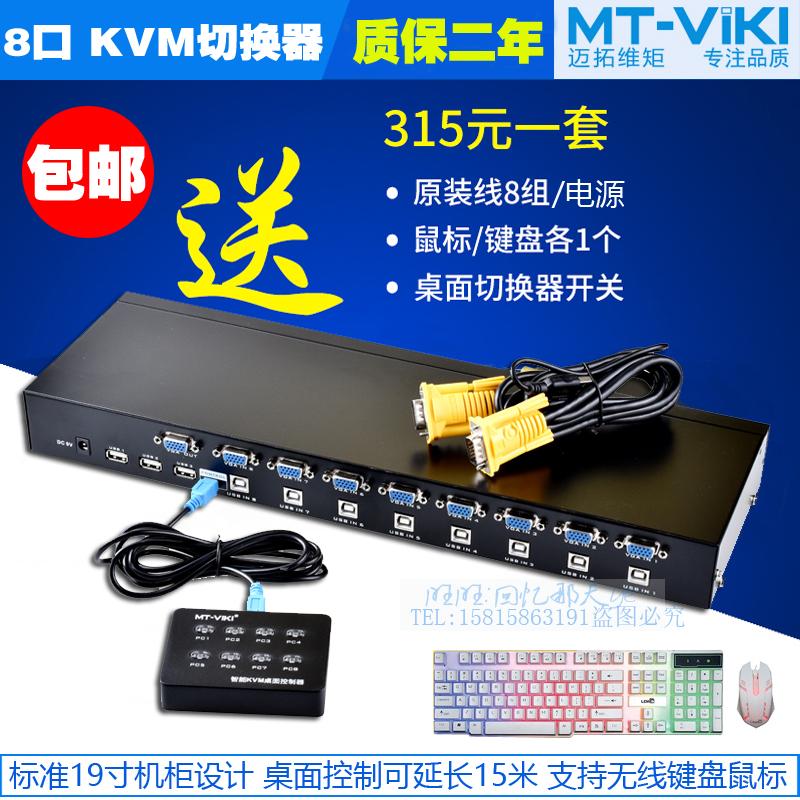 Время Maxtor MT-801UK8 порт VGA вручную USB-переключатель 8 в 1 разъем для подключения к стойке KVM