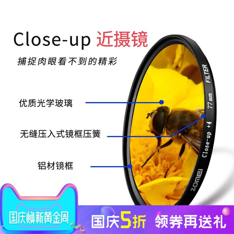 微距镜67mm近摄镜相机放大镜头佳能77滤镜尼康微单反微距镜头增距镜索尼40.5 49 52 55 58 62 82手机增倍镜37
