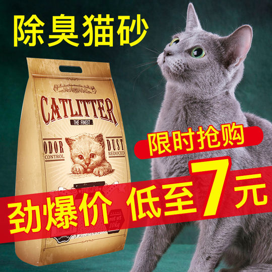 If the order is no freight 10 kg bentonite cat litter deodorant dust 10 Jin [Jin equal 0.5 kg] cat sand 20 Jin [Jin equal 0.5 kg] 10kg cat supplies
