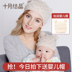 October Crystallization Confinement Hat Postpartum Spring and Autumn Pregnant Women Windproof and Warm Pregnancy Women Confinement Summer Thin Fashion Hat