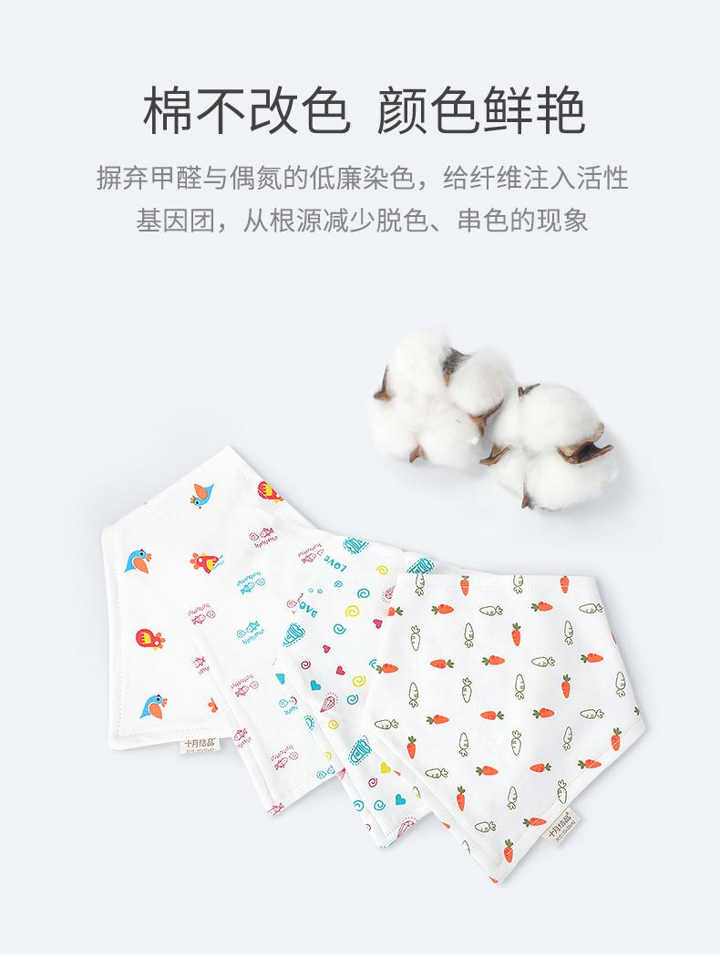 婴幼儿纯棉三角巾