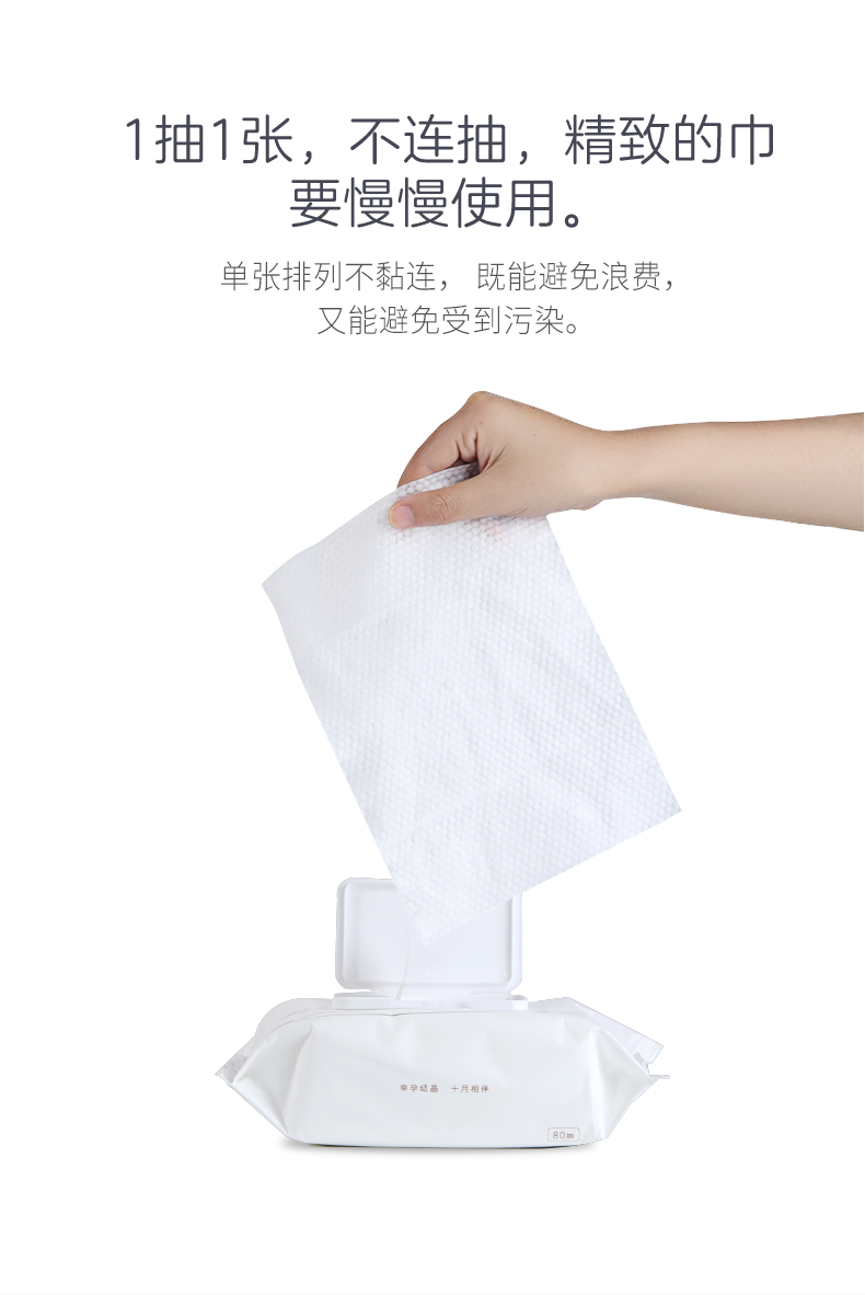 珍珠棉婴儿手口湿巾
