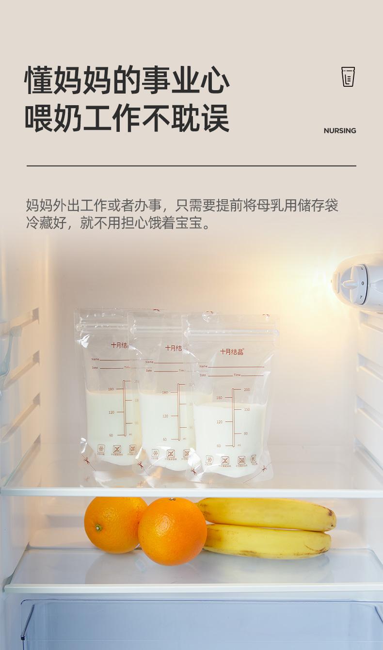 【片】十月结晶储奶袋母乳保鲜袋母乳存奶袋冷冻袋储存袋详细照片