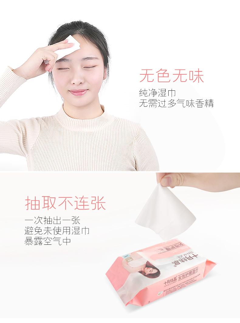 女性护理湿巾28抽