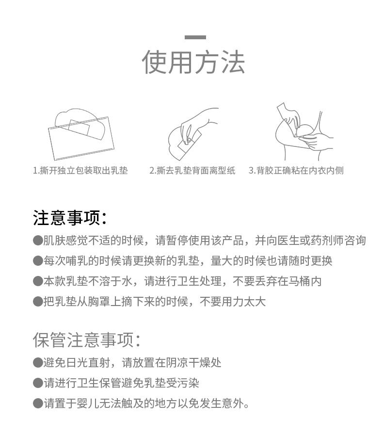 立体型防溢乳垫30片