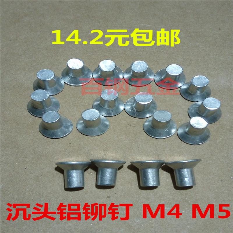 Заклепки с конусной головкой Специальные головки потайной заклепки алюминия твердой плоской конической головкой алюминиевые заклепки ударные поражающего М4 М5 Бесплатная доставка может быть настроены