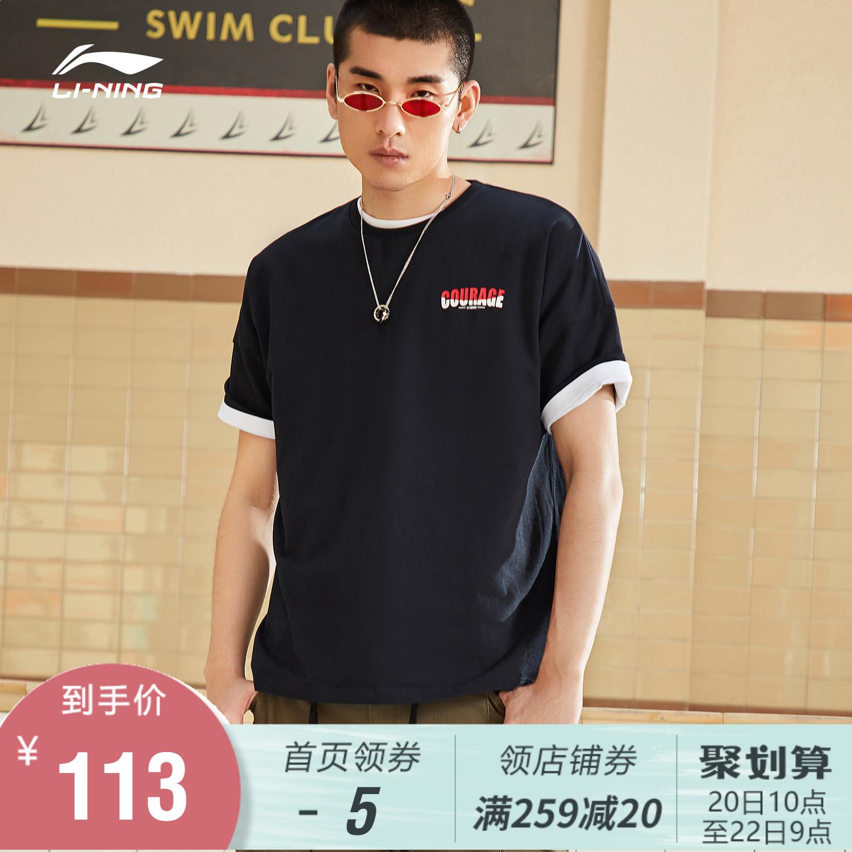 李宁勇气短袖男士2019新款圆领休闲夏季运动时尚纯色宽松棉质T恤