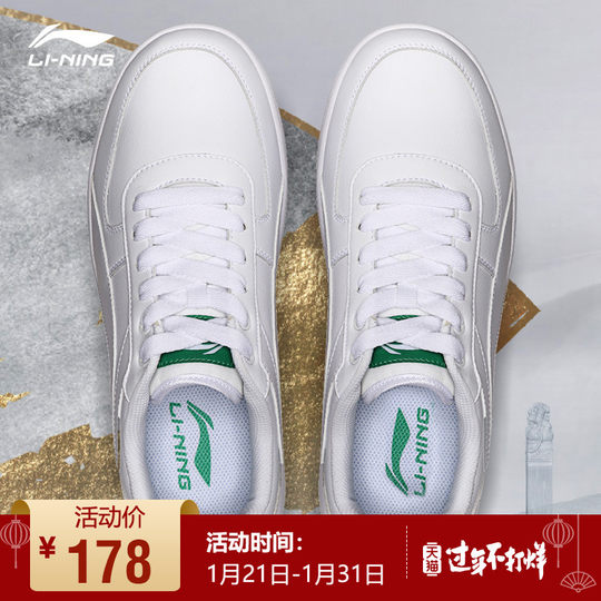 Li Ning winter men's casual shoes casual shoes couple shoes official authentic sports shoes wild white male