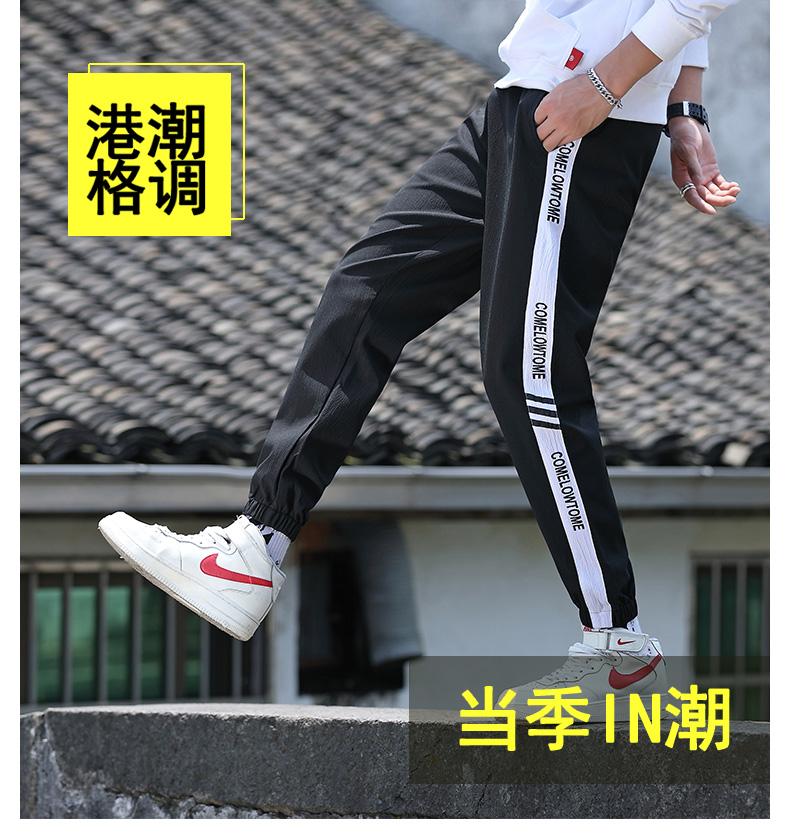 春夏优质宽松九分休闲裤男士拼色束脚长裤子小脚运动裤男 985-P18