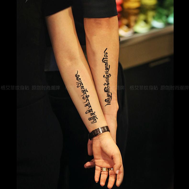 格艾菲梵文及时行乐纹身贴男女防水持久性感仿真花臂图片