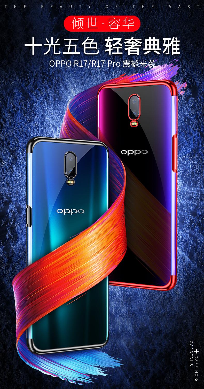 流光電鍍 OPPO Reno AX5S 手機殼 AX7 R17 Pro 三段一體式軟殼矽膠透明背蓋 防摔全包軟殼 保護套