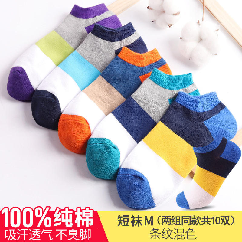 SOCK M: STRIPE COLOR MIXING