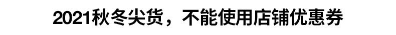 秋冬尖货说明.jpg