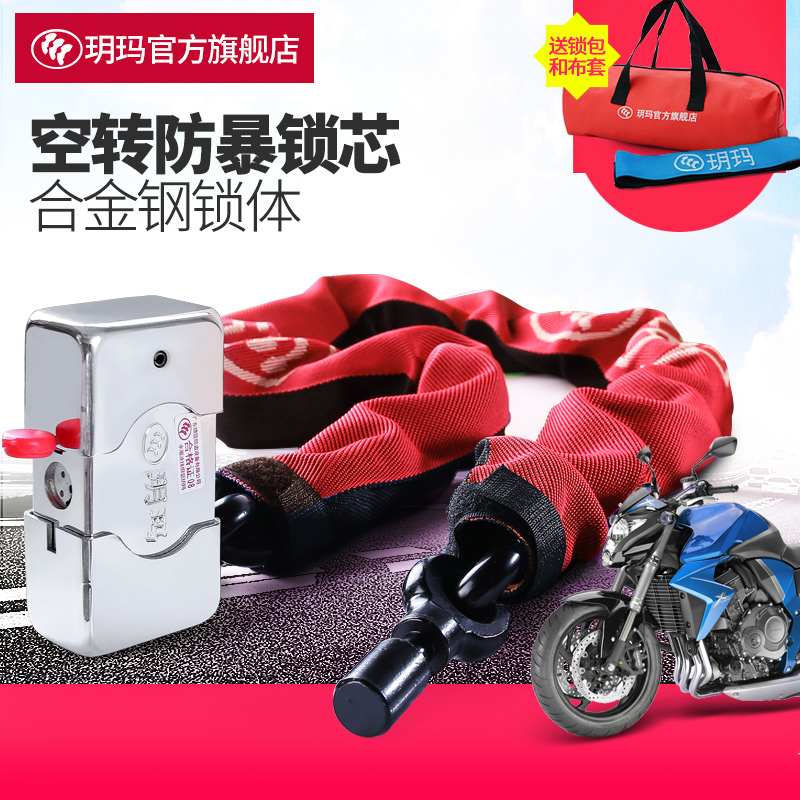 Yue Ma motorcycle chain lock electric car idle lock battery car anti-hydraulic shear Super B-class anti-theft lock chains