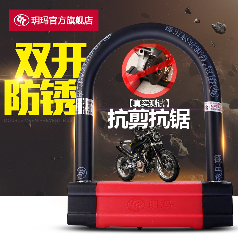 Yue Ma motorcycle lock electric car battery car LOCK U-shaped anti-theft lock U-shaped super C-Class blade lock cylinder anti-hydraulic shears