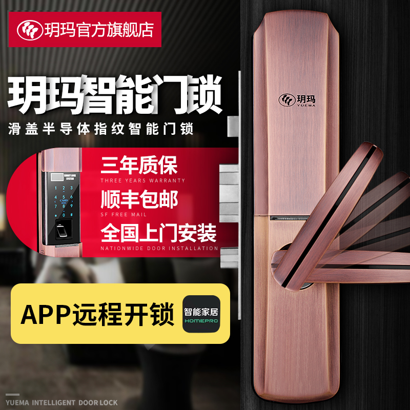 Yue Ma fingerprint lock home security door Smart Lock electronic door lock card password lock semiconductor fingerprint slide