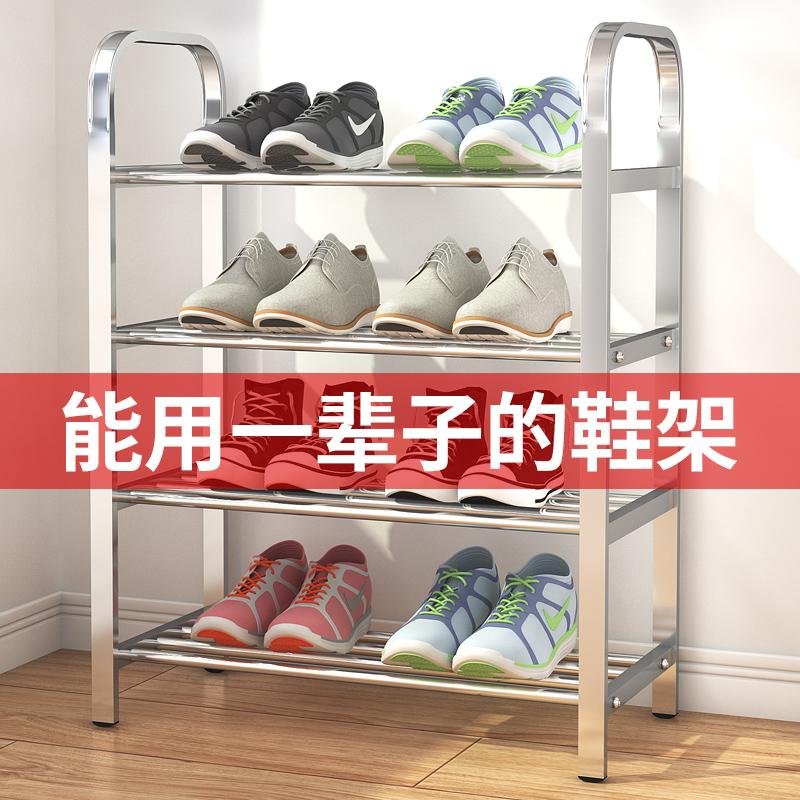 不锈钢鞋架多层简易架子收纳神器鞋柜门口组装家用好看经济型鞋架