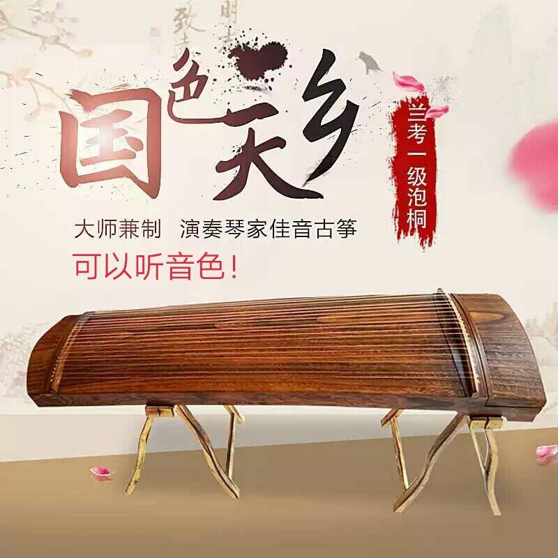 Jiayin Factory продает короткие цитры guzheng lankao paulownia мелкие миниатюрные мини-портативные цитрусовые самообучения дверь