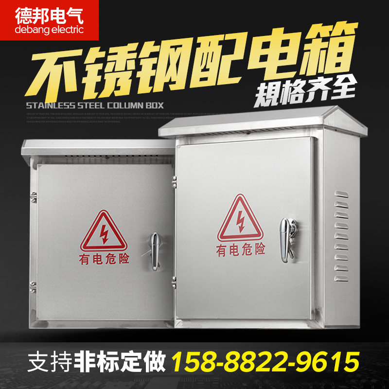 Phenomenal Usd 40 18 Outdoor Stainless Steel Distribution Box Strong Electric Wiring Cloud Hisonuggs Outletorg