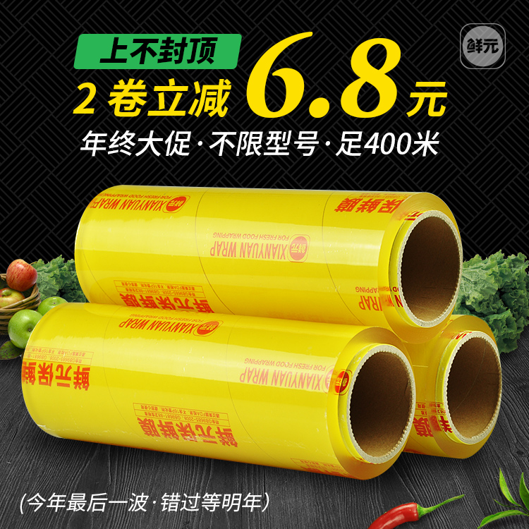 Large volume of plastic wrap thin stovepipe slimming film kitchen plastic  wrap fruit anti-fog refrigerated food-grade simple film