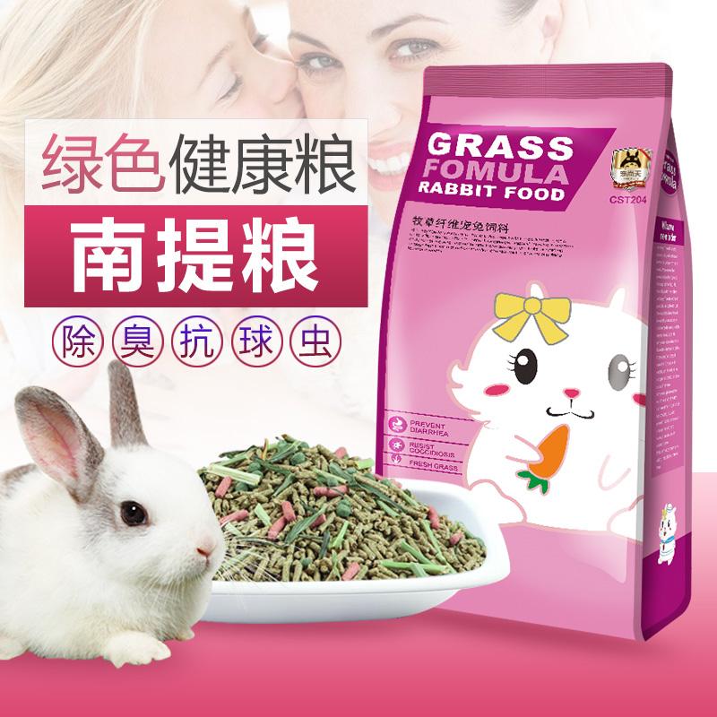 Pet Shangtian Rabbit Food кролик Кормить домашних животных молодым кроликом в кроличью пищу 20 lop ear полностью страна бесплатная доставка по китаю 5 кг спец. предложение
