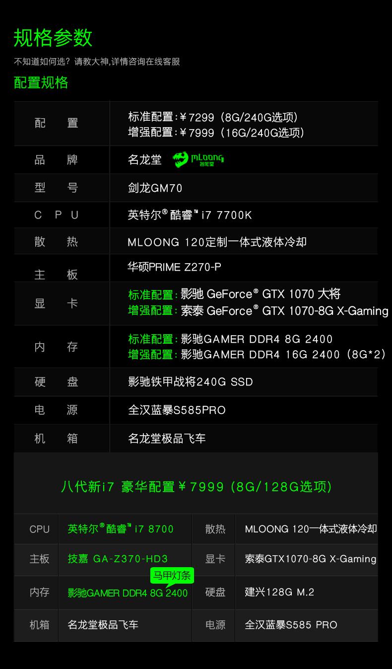 名龙堂 mloong 剑龙GM70