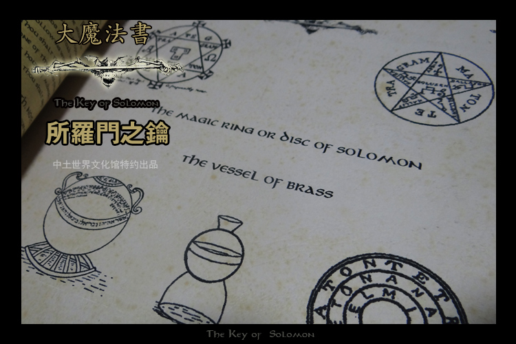 The Key of Solomon Retro Black Magic Notebook Genuine Leather Handwritten Ver.