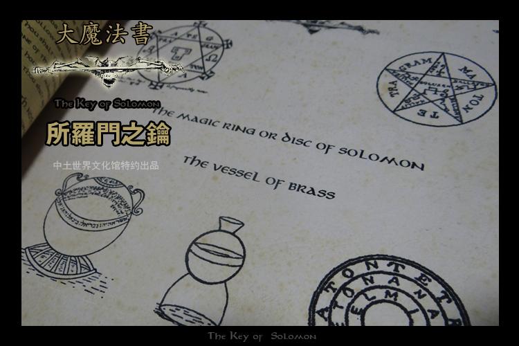 The Key of Solomon Retro Black Magic Notebook Genuine Leather Handwritten Ver.