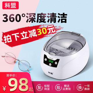 Comon ultrasonic cleaning machine home glasses washing machine contact lens washing machine jewelry watch sleeve cleaner