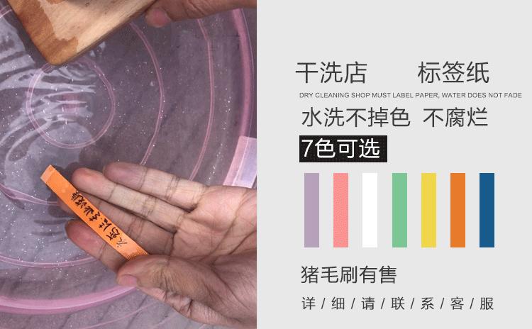 干洗店专用标籤纸洗衣标籤纸干洗水洗不掉色防水高级不退色枚详细照片