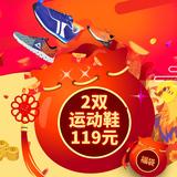 清仓: 匹克 鞋类福袋 任发运动鞋/休闲鞋/篮球鞋2双 119元/2双
