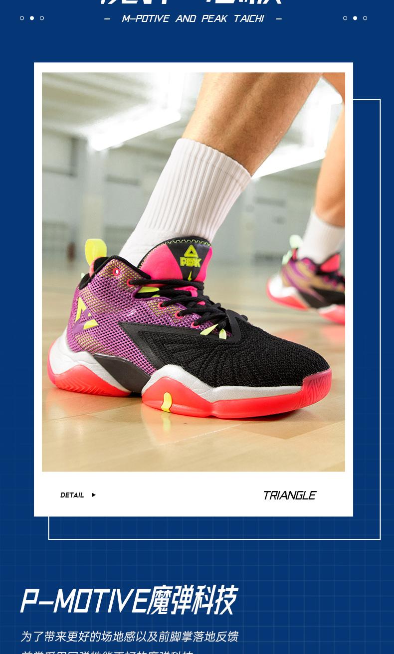 PEAK匹克 态极闪电 专业篮球鞋 图4
