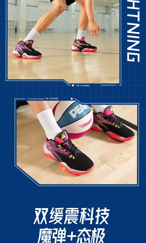 PEAK匹克 态极闪电 专业篮球鞋 图3