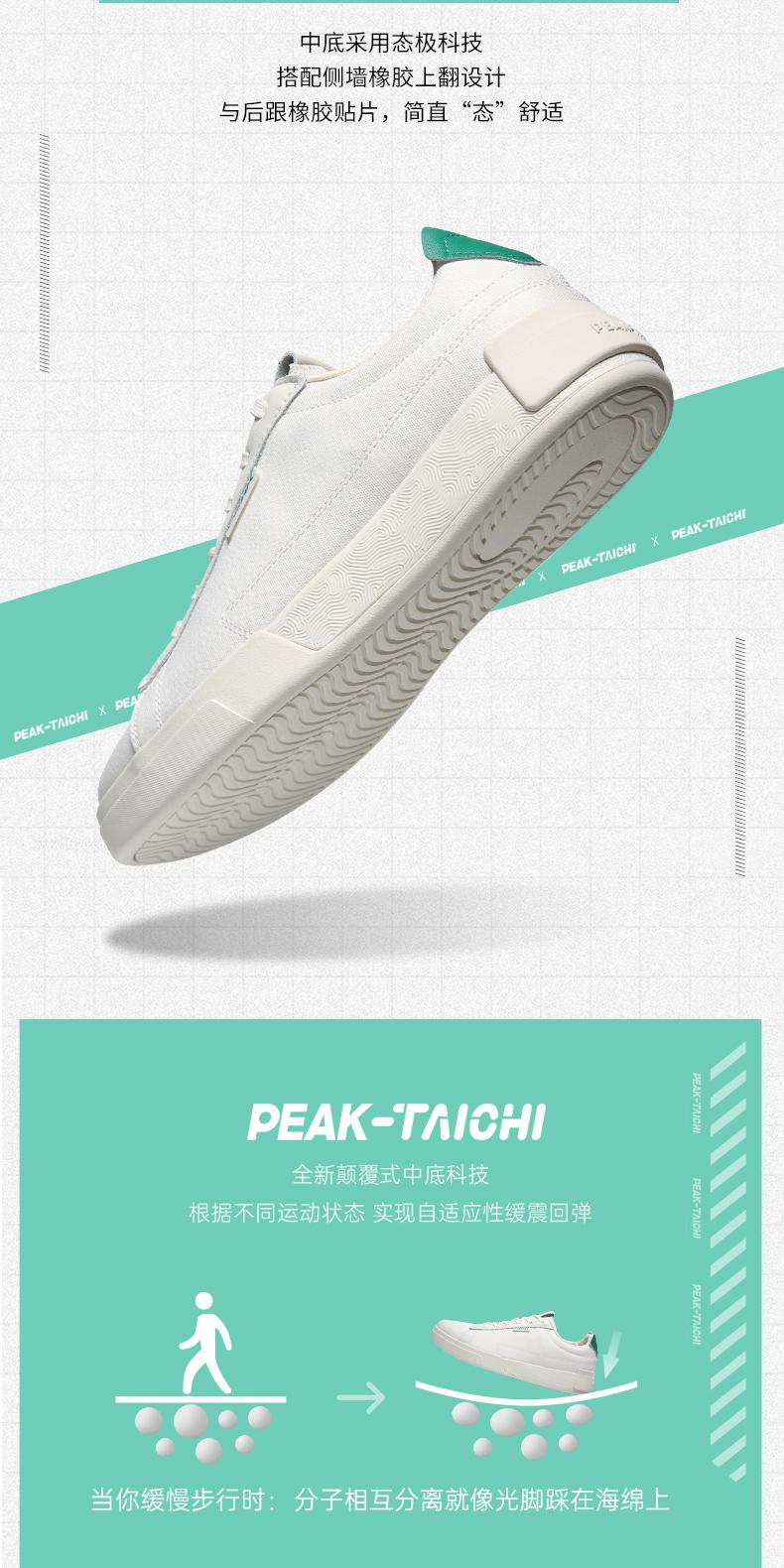 比BOOST还要软的黑科技 匹克 仲夏 男女帆布鞋 图4