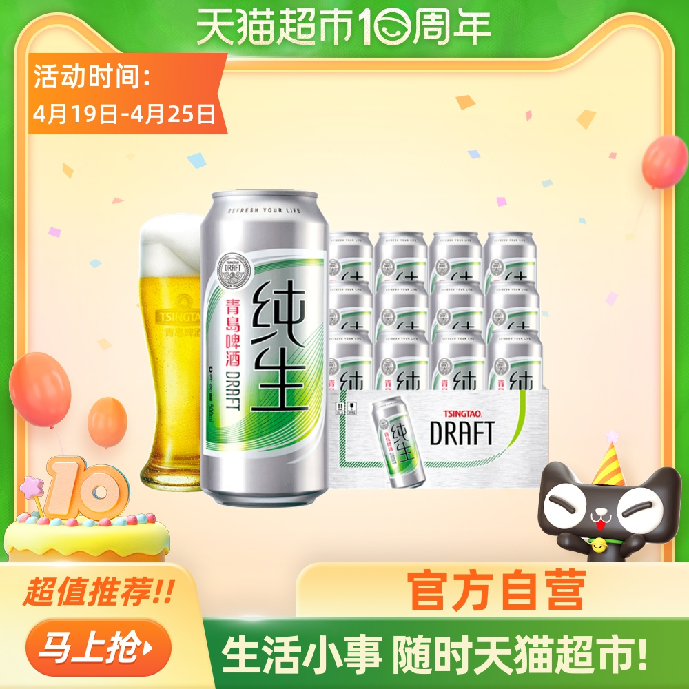 Qingdao pure draft beer taste soft and refreshing 500ml*12 listen to pull the tank FCL official fresh