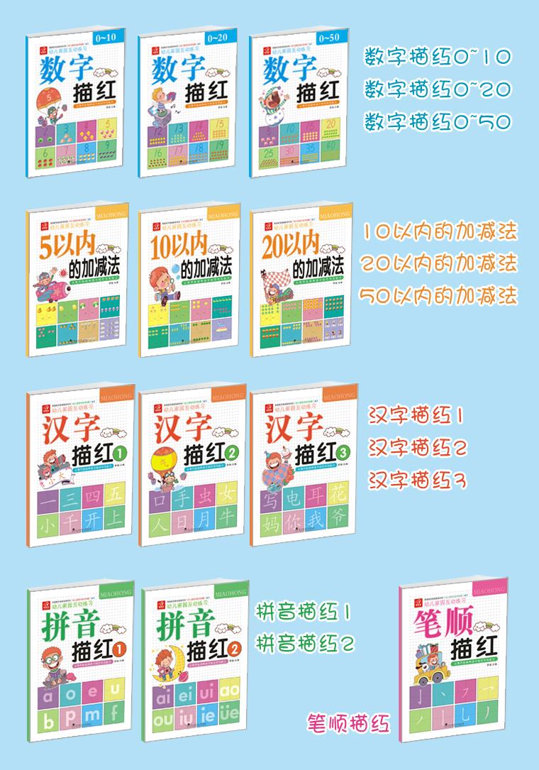 本的笔画顺序-笔顺,描红,汉字,互动,拼音 仅此1天 大熊猫文学网