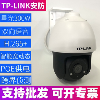 TP-LINK camera 300W starlight infrared night vision monitoring POE power supply PTZ 360 degree rotation 633P-D4