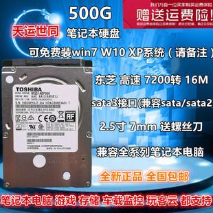 Совершенно новый тошиба 500G ноутбук жесткий диск 2.5 дюймовый 7200 поворот высокоскоростной блюдо 7MM тонкий SATA3 машины 500GB