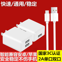 Mobile phone charger Head General Android Quick charge head Vivo multi-hole multi-lip