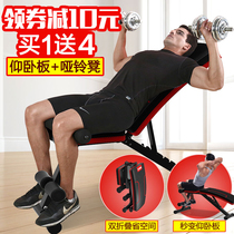 Dumbbell Stool supine plate sit-down fitness equipment household belly collector