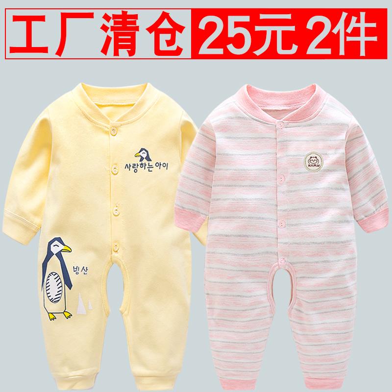 婴儿连体衣宝宝睡衣服新生儿夏装夏季爬服春秋6男0女3哈衣12个月